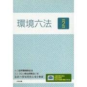 環境六法 令和2年版 [単行本]