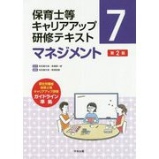 マネジメント 第2版(保育士等キャリアアップ研修テキスト<7>) [単行本]