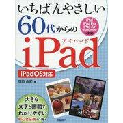 いちばんやさしい60代からのiPad iPadOS対応 [単行本]