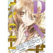 D・N・ANGEL New Edition VI(あすかコミックスDX) [コミック]