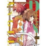 D・N・ANGEL New Edition X(あすかコミックスDX) [コミック]