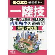 2020-2021年版 第一級陸上無線技術士試験 吉川先生の過去問解答・解説集 [単行本]
