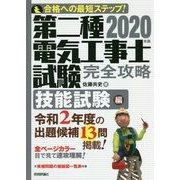 2020年版 第二種電気工事士試験 完全攻略 技能試験編 [単行本]