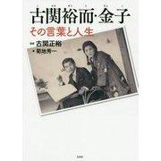 古関裕而・金子 その言葉と人生 [単行本]