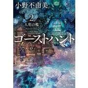 ゴーストハント2 人形の檻<7>(角川文庫) [文庫]