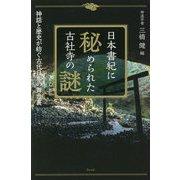 日本書紀に秘められた古社寺の謎 神話と歴史が紡ぐ古代日本の舞台裏 [単行本]