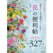 花屋さんに並ぶ植物がよくわかる「花」の便利帖 [単行本]