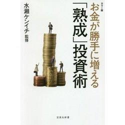 カラー版 お金が勝手に増える「熟成」投資術(宝島社新書) [新書]