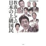 教養としての日本の上級国民 [単行本]
