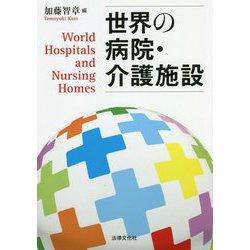 世界の病院・介護施設 [単行本]