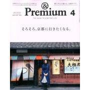 &Premium(アンドプレミアム) 2020年 04月号 [雑誌]
