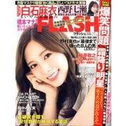週刊FLASH 2020年 3/3号 [雑誌]