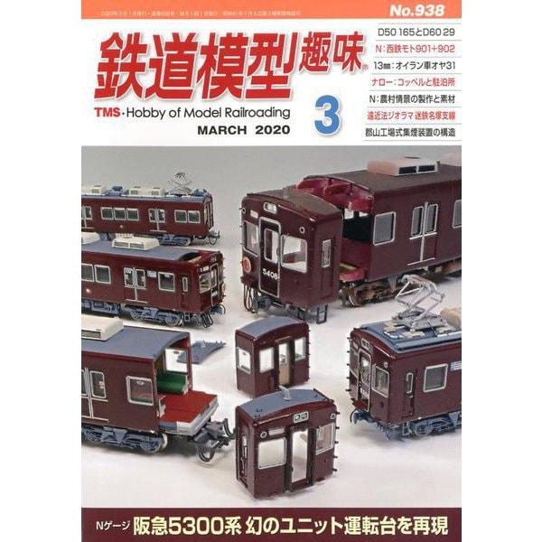 鉄道模型趣味 2020年 03月号 [雑誌]