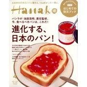 Hanako(ハナコ) 2020年 04月号 [雑誌]