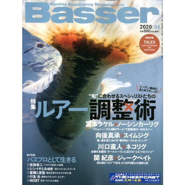 Basser (バサー) 2020年 04月号 [雑誌]