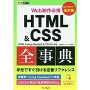 HTML&CSS全事典 改訂版-Web制作必携 HTML Living Standard&CSS3/4対応(できるポケット) [単行本]