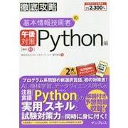 徹底攻略 基本情報技術者の午後対策 Python編 [単行本]