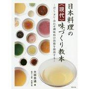 日本料理の<現代>味づくり教本 [単行本]