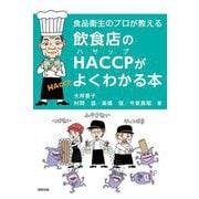 食品衛生のプロが教える 飲食店のHACCPがよくわかる本 [単行本]