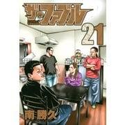 ザ・ファブル(21)(ヤンマガKCスペシャル) [コミック]