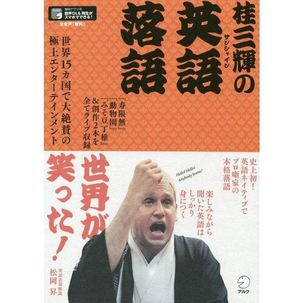 桂三輝の英語落語 [単行本]