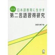 改訂版 日本語教育に生かす 第二言語習得研究 [単行本]