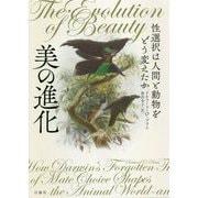 美の進化 [単行本]