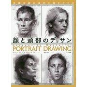 顔と頭部のデッサン-多様な顔の造形を描き分ける [単行本]
