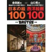 BRUTUS特別編集 合本 会田誠の死ぬまでにこの目で見たい日本の絵100+山口晃の死ぬまでにこの目で見たい西洋絵画100 [ムックその他]