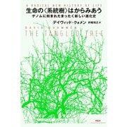 生命の〈系統樹〉はからみあう-ゲノムに刻まれたまったく新しい進化史 [単行本]
