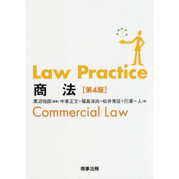 Law Practice 商法〔第4版〕 [単行本]