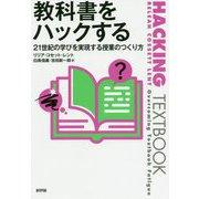 教科書をハックする-21世紀の学びを実践する授業のつくり方 [単行本]