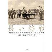長い終戦-戦後初期の沖縄分離をめぐる行政過程 [単行本]