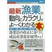 図解入門業界研究 最新漁業の動向とカラクリがよ~くわかる本 [単行本]