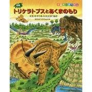 恐竜トリケラトプスとあくまのもり [絵本]