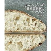 パンストック 長時間発酵のパンづくり [単行本]