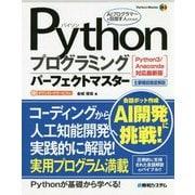 Pythonプログラミングパーフェクトマスター(第2版) [単行本]