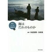海とヒトの関係学3 海はだれのものか [単行本]