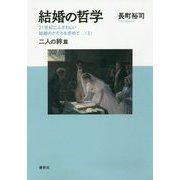 結婚の哲学(I) 二人の絆篇-21世紀にふさわしい結婚のかたちを求めて [単行本]