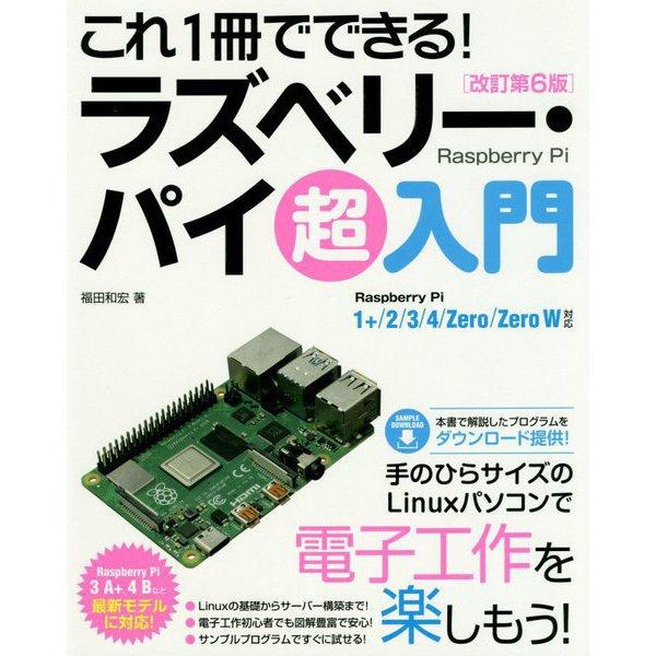 これ1冊でできる!ラズベリー・パイ 超入門 改訂第6版 Raspberry Pi 1+/2/3/4/Zero/Zero W対応 [単行本]