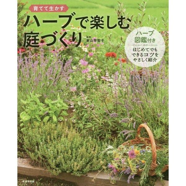 ハーブで楽しむ庭づくり [単行本]