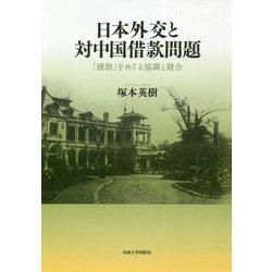 日本外交と対中国借款問題-「援助」をめぐる協調と競合 [単行本]