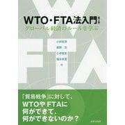 WTO・FTA法入門〔第2版〕-グローバル経済のルールを学ぶ [単行本]