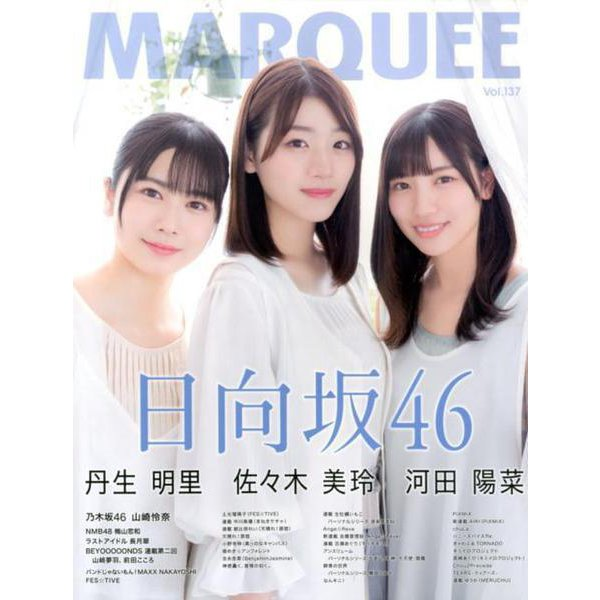 MARQUEE Vol.137 [全集叢書]