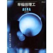 早稲田理工 by AERA 2020(AERAムック) [ムックその他]