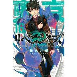 東京卍リベンジャーズ(16)(講談社コミックス) [コミック]
