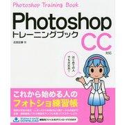 Photoshopトレーニングブック CC対応 [単行本]