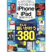 今すぐ役立つ! iPhone&iPad便利ワザ大全 (英和ムック) [ムック・その他]