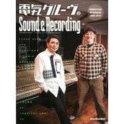 電気グルーヴのSound & Recording ?PRODUCTION INTERVIEWS 1992-2019 [ムック・その他]