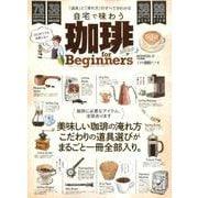 珈琲 for Beginners2020 (100%ムックシリーズ) [ムック・その他]